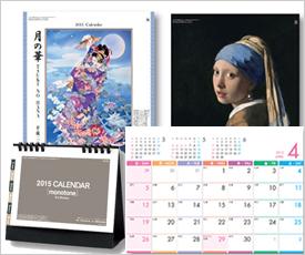 名入れカレンダー イメージイラスト